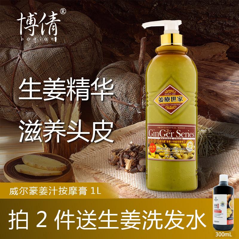 博倩威尔豪老姜汁头皮热能按摩膏姜汁生姜姜泥姜疗世家养发馆专用