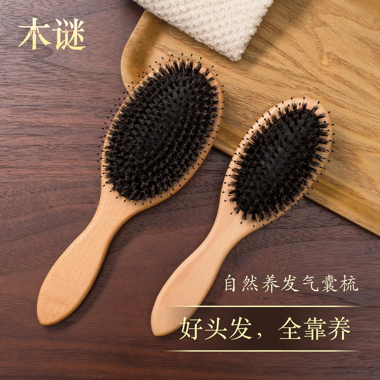 榉木猪鬃毛气垫梳头皮经络按摩养发护发顺发气垫梳子气囊梳大板梳
