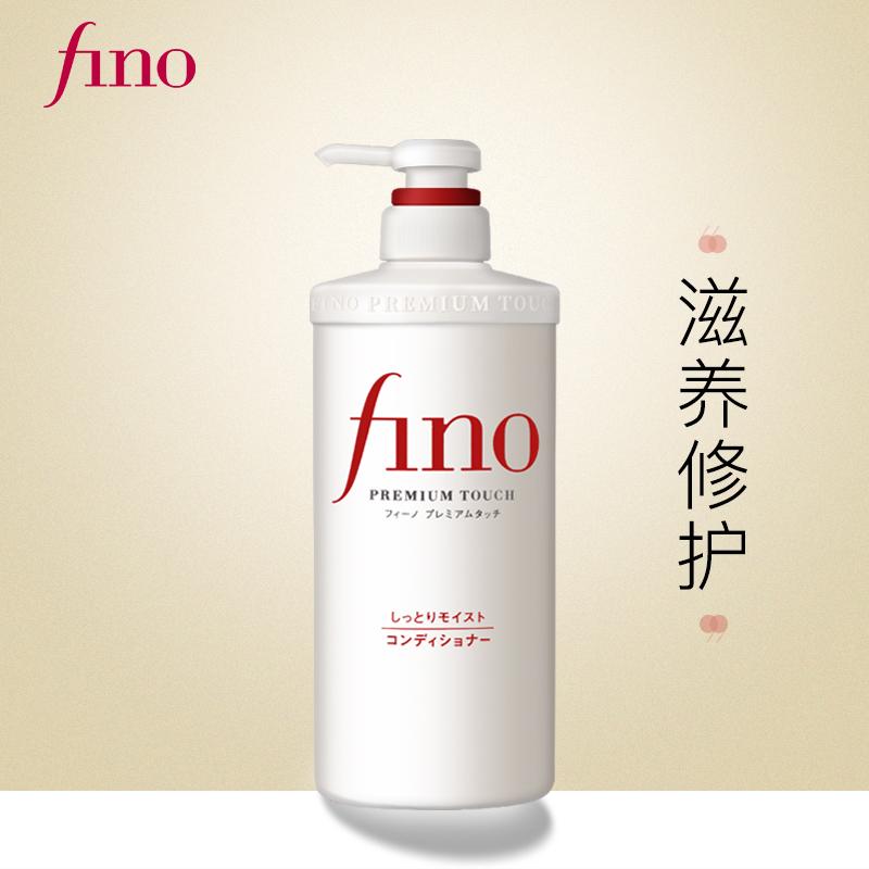 资生堂FINO美容复合精华护发素滋润型550mL 染烫修护改善毛躁进口