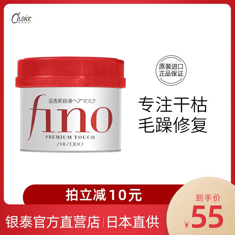 日本资生堂fino发膜护发素改善毛躁倒膜修复干枯头发护理正品烫染