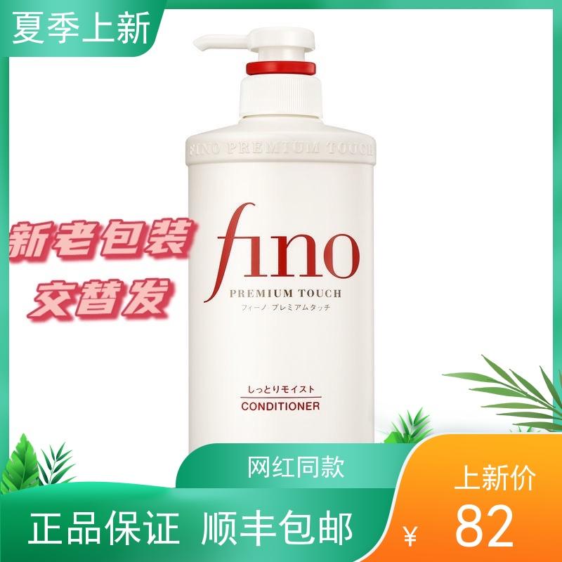 日本SHISEIDO资生堂复合精华滋润Fino护发素 新老包装交替发550ML