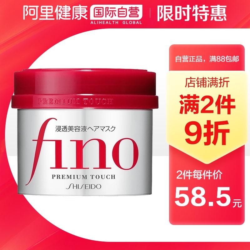 日本资生堂Fino发膜美容液护发素 护色柔顺修复受损干枯毛躁230g
