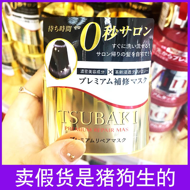 日本正品资生堂丝蓓绮金发膜金罐零0秒tsubaki护发素金色修复干枯