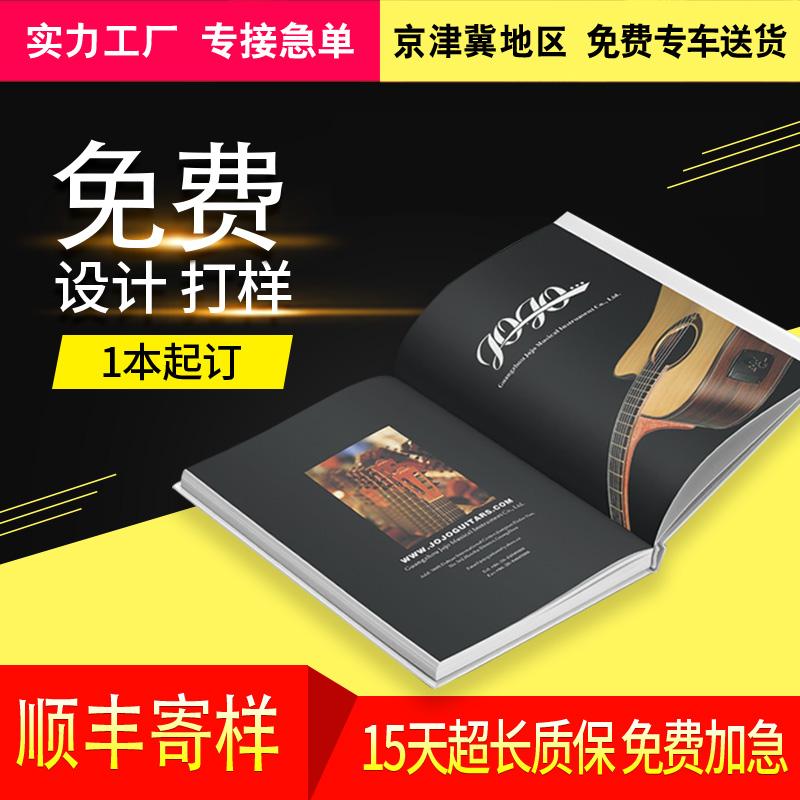 画册印刷宣传册定制纪念册PB小册子说明书产品图册打印传单海报制