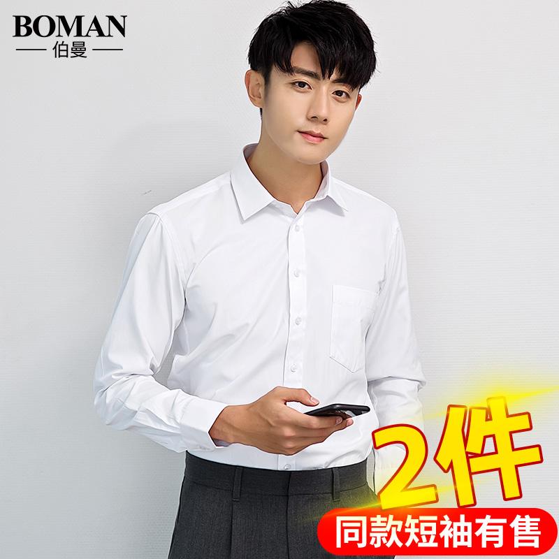 男士长袖白衬衫春季商务职业正装大码黑色韩版潮流帅气休闲衬衣寸