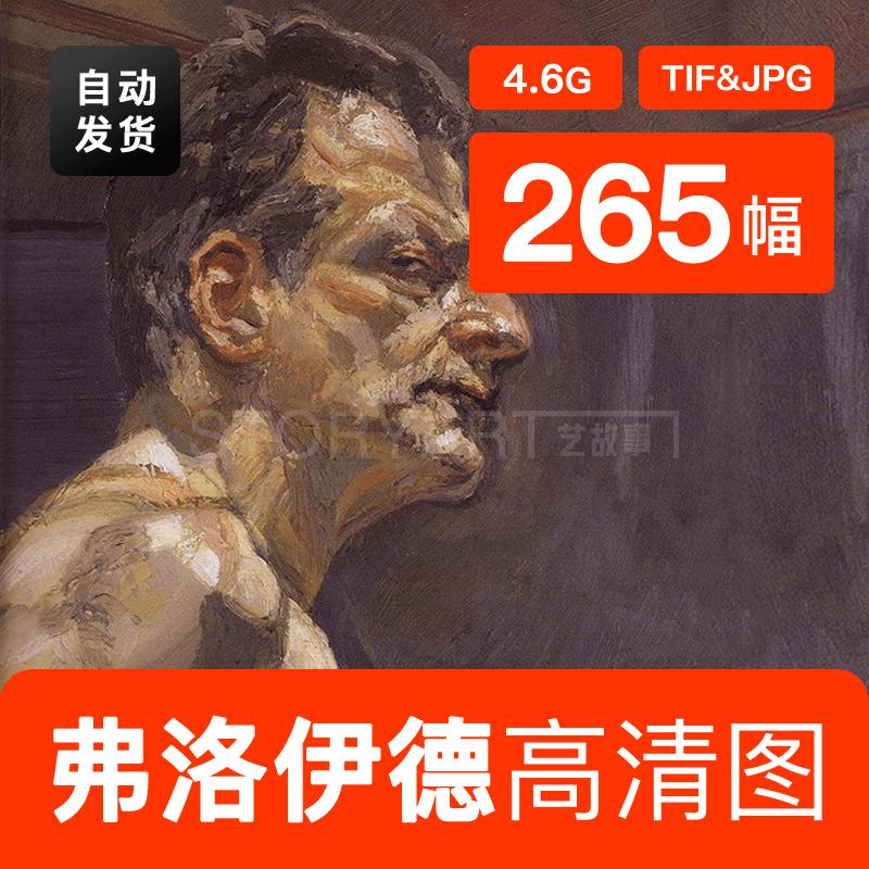 弗洛伊德油画素描高清电子图片 写实人物临摹装喷绘饰画素材