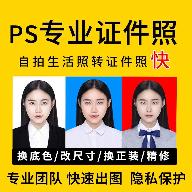P图片处理证件照ps精修换衣服改尺寸换底色正装修图处理1一寸照片