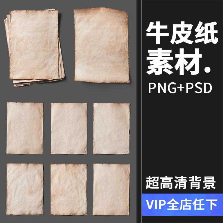 复古怀旧牛皮纸纸张纹理肌理质感PNG高清图片背景后期合成PSD素材