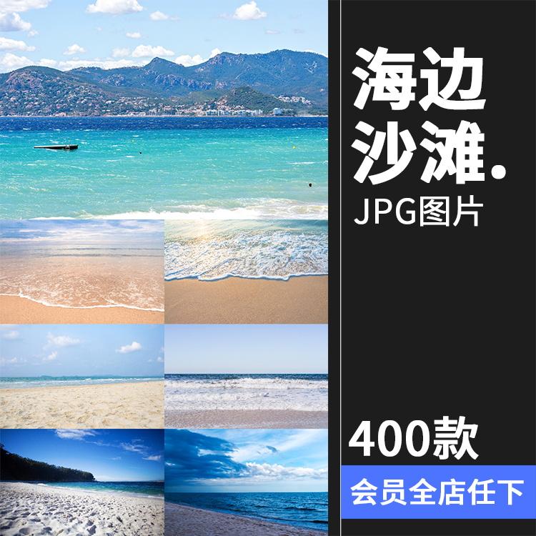 大海沙滩风景沙子海边清澈水海洋地平线图片后期合成JPG高清素材