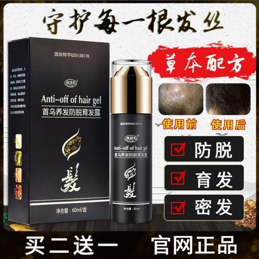 防脱发生发液增发密发洗发水浓密控油生姜快速育发产品男女
