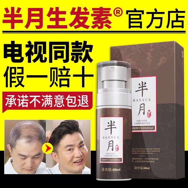 半月生发素官方网正品防脱育发液喷雾搽剂增发浓密发产品健发固发