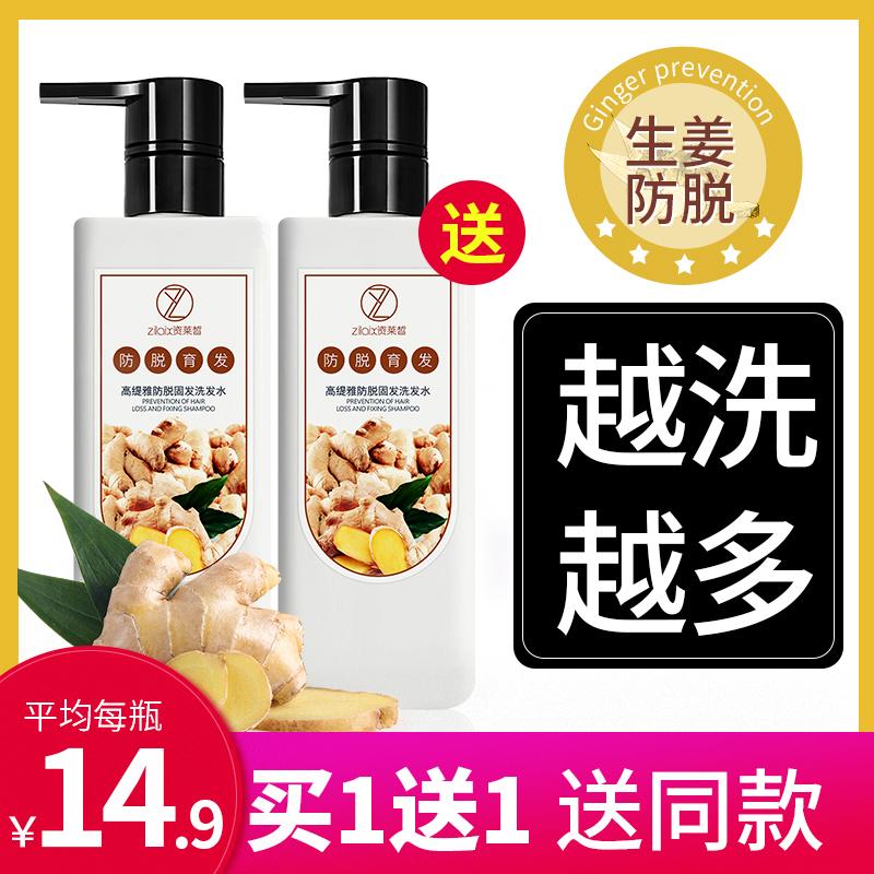 生姜防脱发生发洗发水去屑止痒控油增发密发洗头发露汁官方正品牌