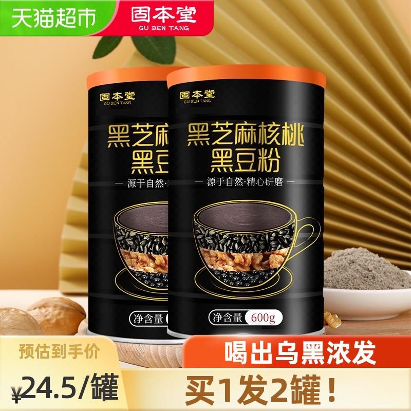 2罐]固本堂黑芝麻粉核桃黑豆粉黑米熟黑芝麻糊代餐粉非养发生发