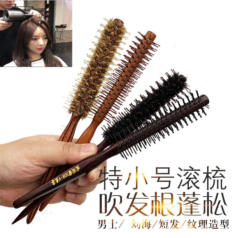 超细滚梳/小号滚梳/吹空气刘海吹发根梳子短发纹理造型美发专用