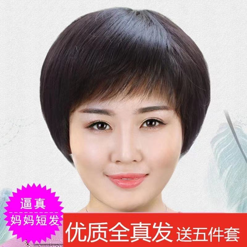 中老年假发女短发真人发丝送妈妈真发发套女士蓬松自然短卷发头套