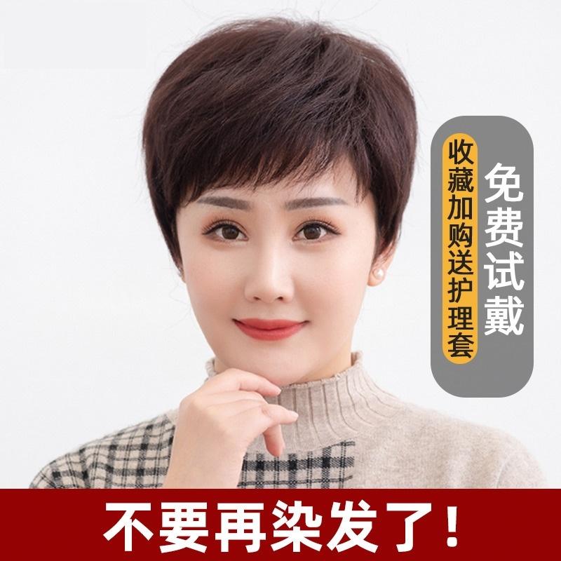 假发片演出阿姨好看假发女短发中老年刘海真人发丝假发套时尚造型