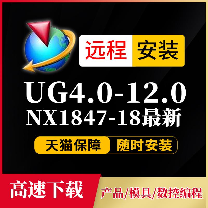 UG12.0/11/10.0/9/8.5/8.0/7.0/6.0/5/NX1980软件远程安装包教程