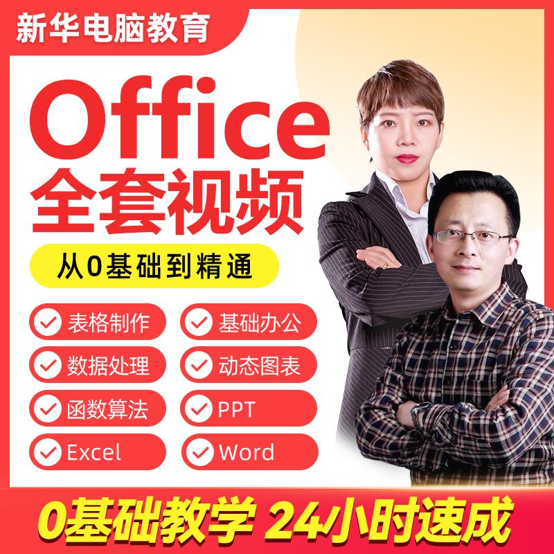 office教程word excel视频教程PPT办公软件教程表格WPS教程零基础