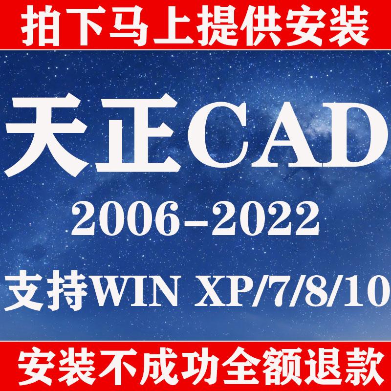 天正CAD2006-2021建筑软件远程下载安装正版激活2019 2018 14 20