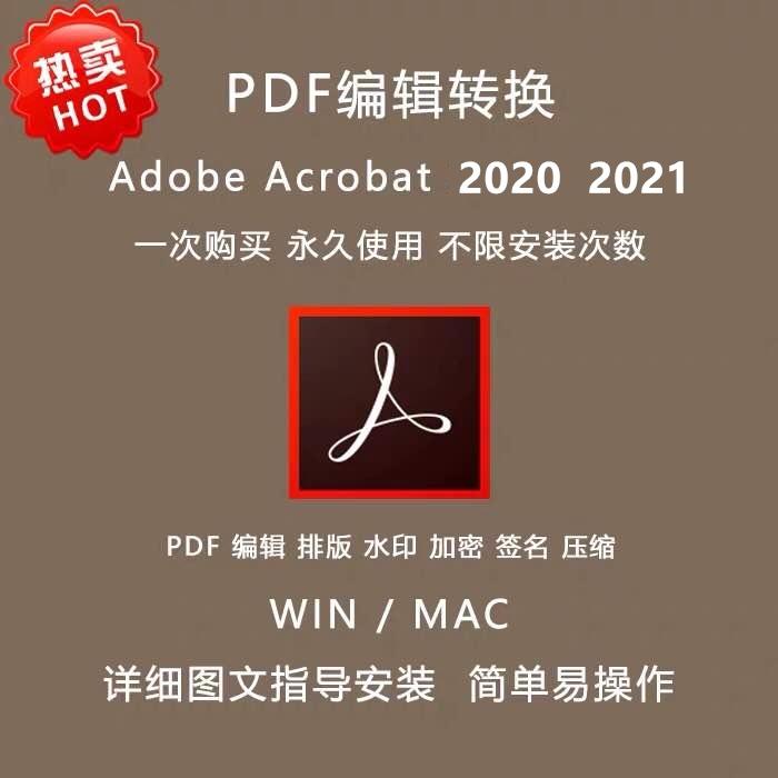 Acrobat pro dc 2021 2020PDF转word软件win/mac转换编辑器去水印