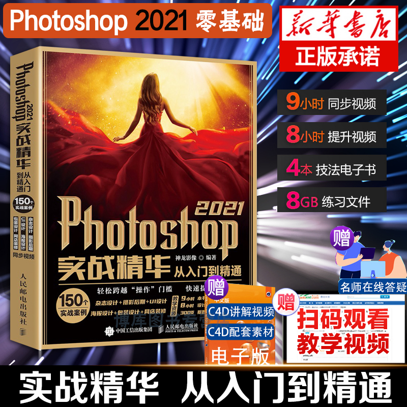 2021新版】ps教程书籍 Photoshop2021零基础自学 图像处理调色平面设计adobe pscc/cs6软件视频教材书课包淘宝美工从入门到精通