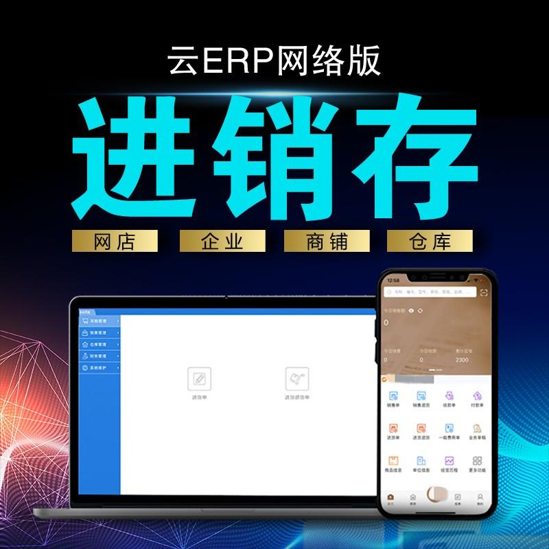 云ERP进销存系统软件 服装销售库存仓库财务管理收银网络版手机版