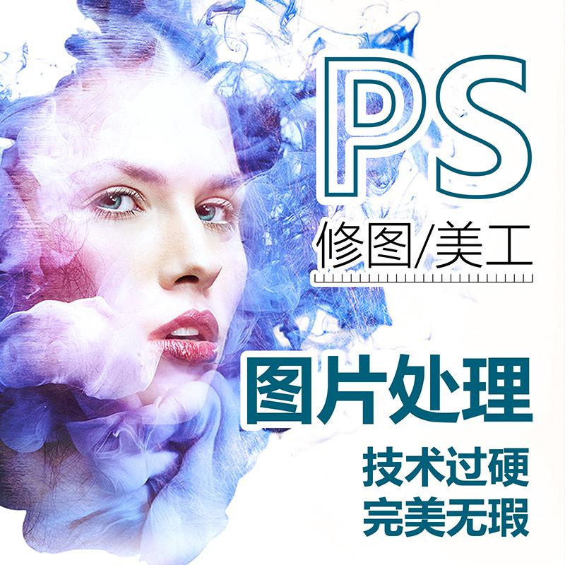p图片处理PS专业修图改图淘宝美工做图设计海报制作产品图片精修