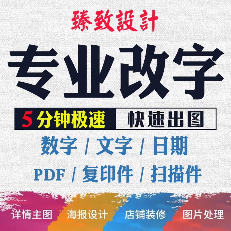 图片处理PS专业改数字作图批图改PDF文件无痕在线p图改图抠图文字