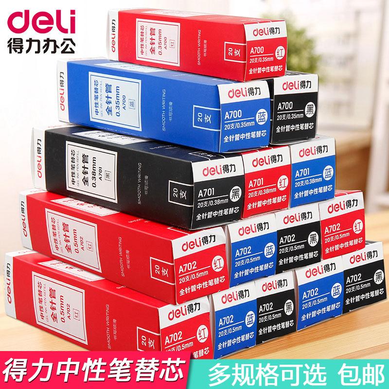 得力文具学生中性笔芯0.38子弹头水笔替芯全针管0.5黑红蓝色批发0.35mm办公书写水笔芯20支装买一盒送一支笔