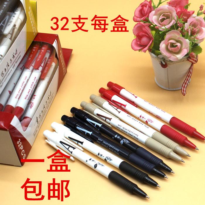 一枝笔圆珠笔一支笔32支/盒按动圆珠笔笔芯0.7mm黑红蓝原子笔批发