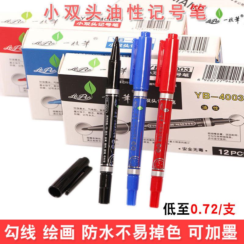 一支笔黑色小双头油性记号笔批发儿童绘画勾线笔一枝笔记号笔细头