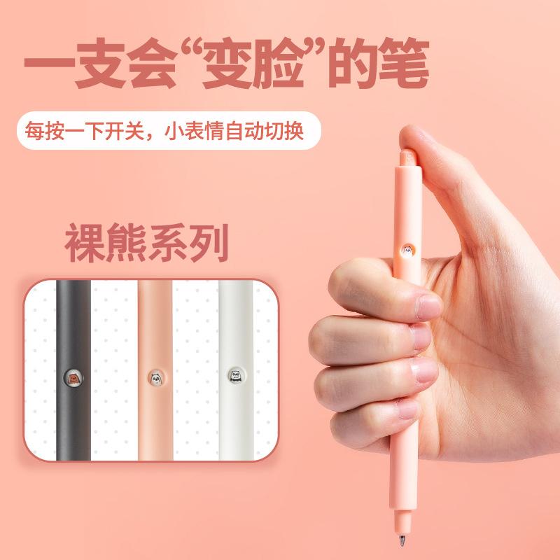 表情笔裸熊限定联名笔按动中性笔0.5mm 一支笔有6个表情包 灰白棕熊系列按动考试黑色水笔MINISO小熊中性笔