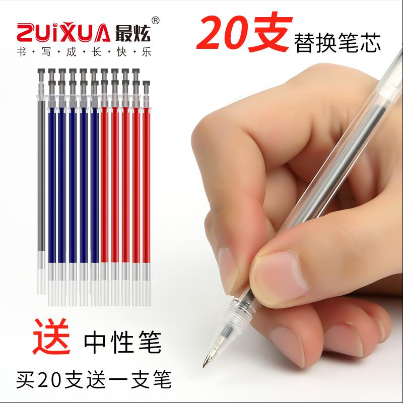 20支最炫笔芯黑水笔芯黑色全针管红色学生用考试批发包邮晶蓝替芯中性笔芯粗细款式随机发送一支笔