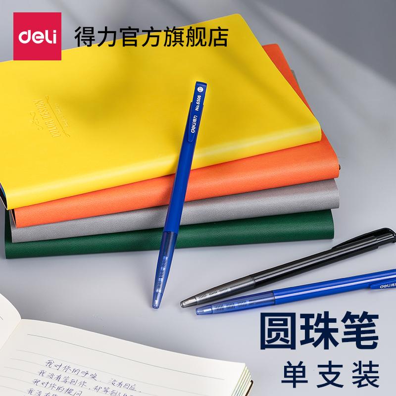 得力文具自动圆珠笔学生用按动式0.7mm办公室书写工具红黑蓝色原子笔考试笔一支笔6506