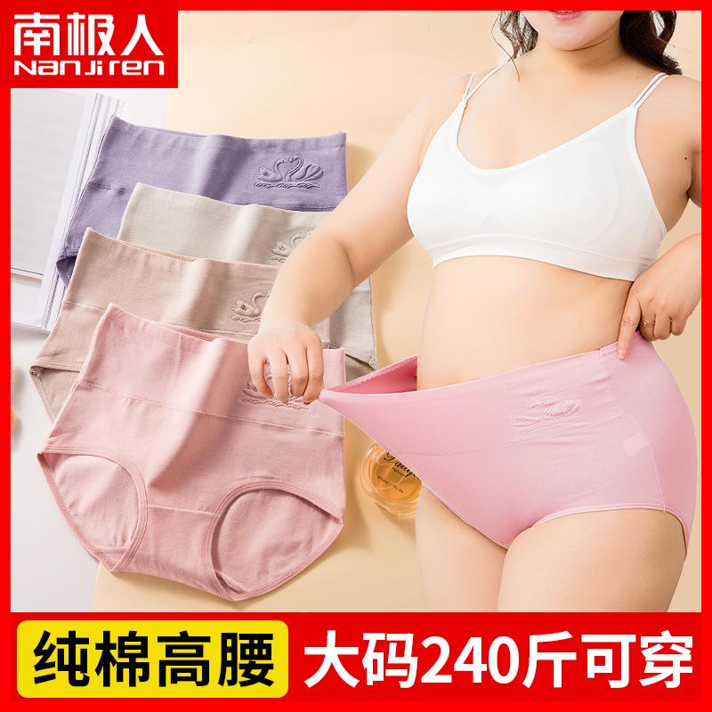 南极人大码内裤女生夏季胖mm高腰印花女士短裤纯棉200斤加肥加大