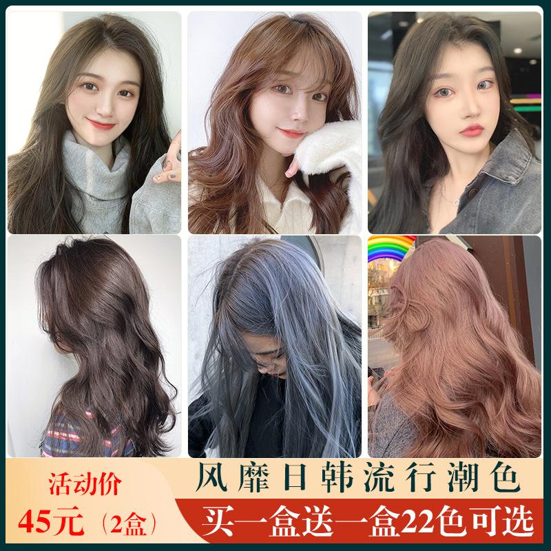 2020新款染发剂2019流行发色自己在家染发膏女发型纯植物蓝黑茶色
