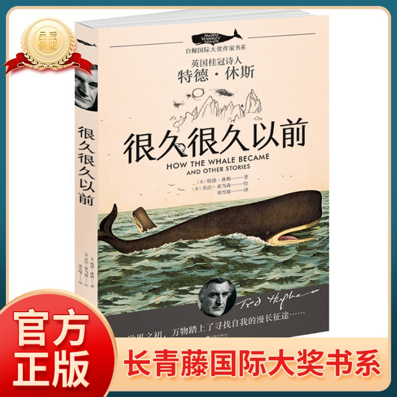 现货正版 很久很久以前 白鲸国 际大奖作家书系 百班千人十三期 三年级 读书推 荐 三四五六年级小学生课外读物 儿童文学