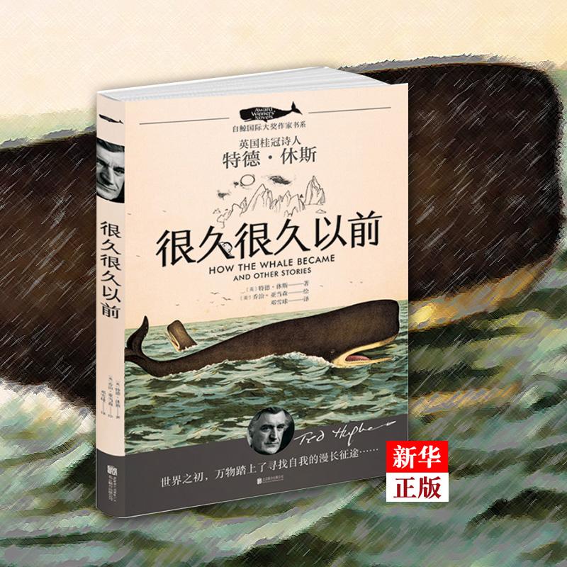 很久很久以前/白鲸国际大作家书系 现货包邮 三四五六年*小学生课外读物 儿童文学 新华书店