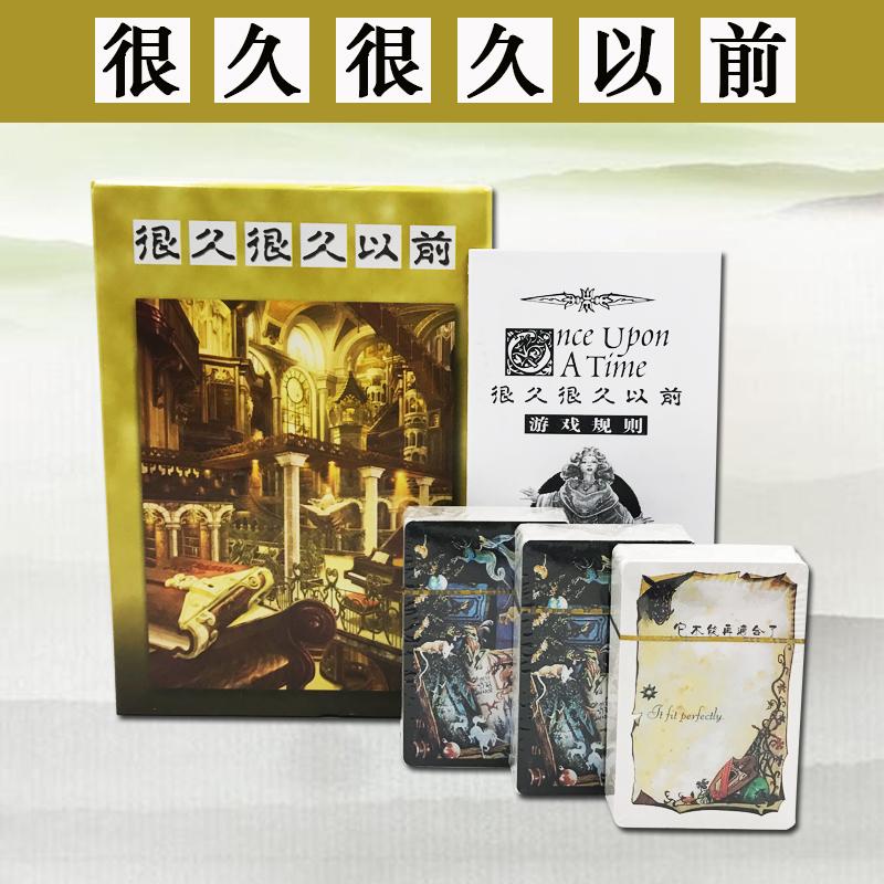 讲故事桌游很久很久以前卡牌简体中文版情侣游戏成人休闲聚会游戏