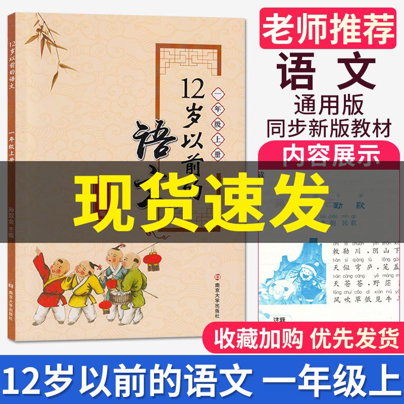 正版现货 一年级上册12岁以前的语文 孙双金主编 南京大学出版社 十二岁以前的语文1年级上学期 学校指定老师推荐学生阅读经典书籍