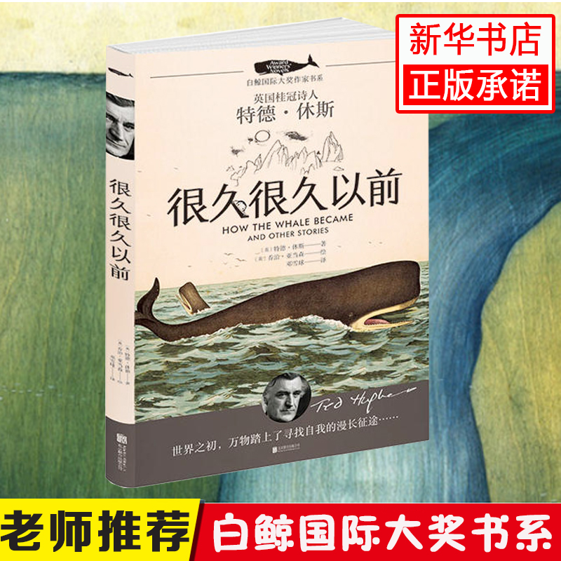 很久很久以前/白鲸国际大奖作家书系  7-9-12岁儿童经典文学作品小说小学生一二三四年级课外寒暑假阅读读物 新华正版