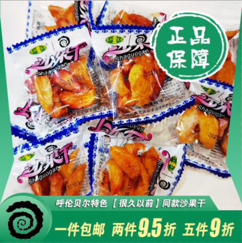 北京上海很久以前串店专用呼伦贝尔塞外金庄园独立小包装沙果干