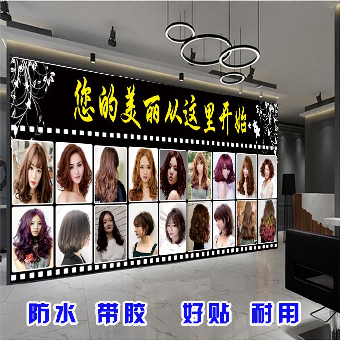 理发店装饰画发廊墙纸时尚发型女流行短发自粘海报美发男士发型图