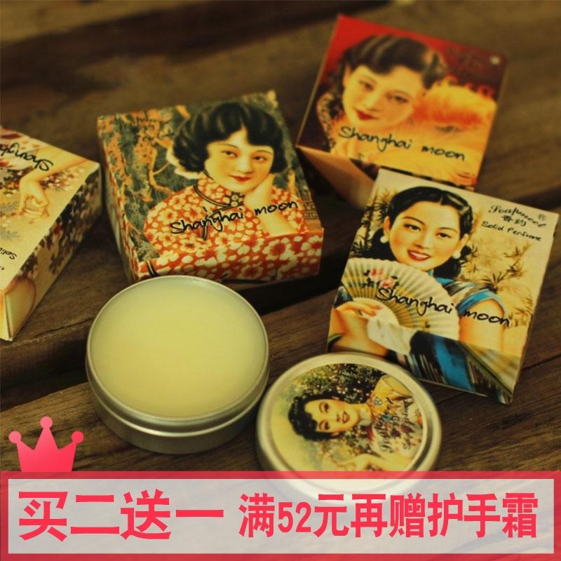 香约香体膏豆蔻年华花样年华固体女士香水淡香氛清新花香调老上海