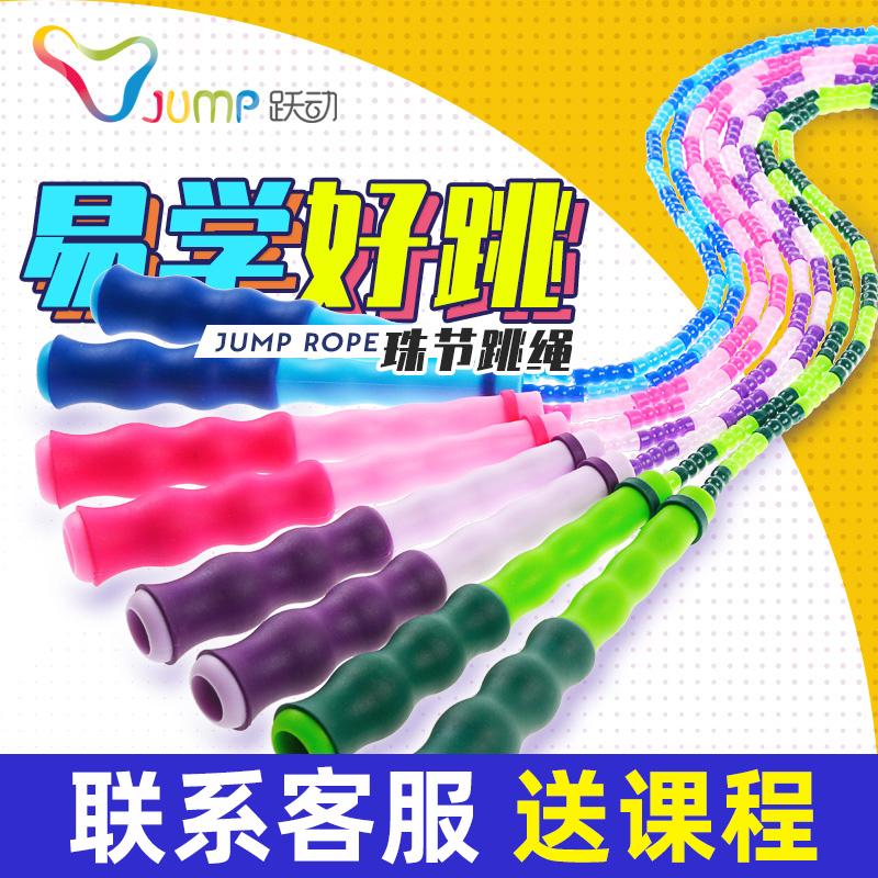 跃动小学生跳绳儿童竹节绳中考体育专用绳比赛专业花样防缠绕花绳