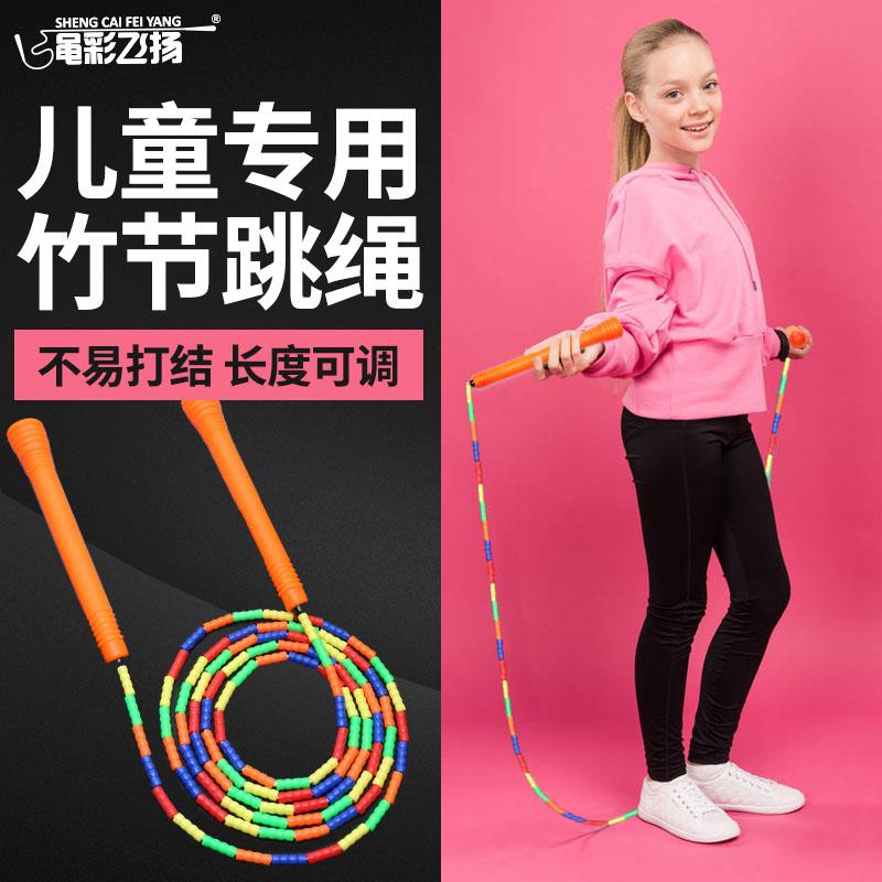 绳彩飞扬跳绳儿童竹节跳绳花样健身减肥运动小学生专业成人绳跳神