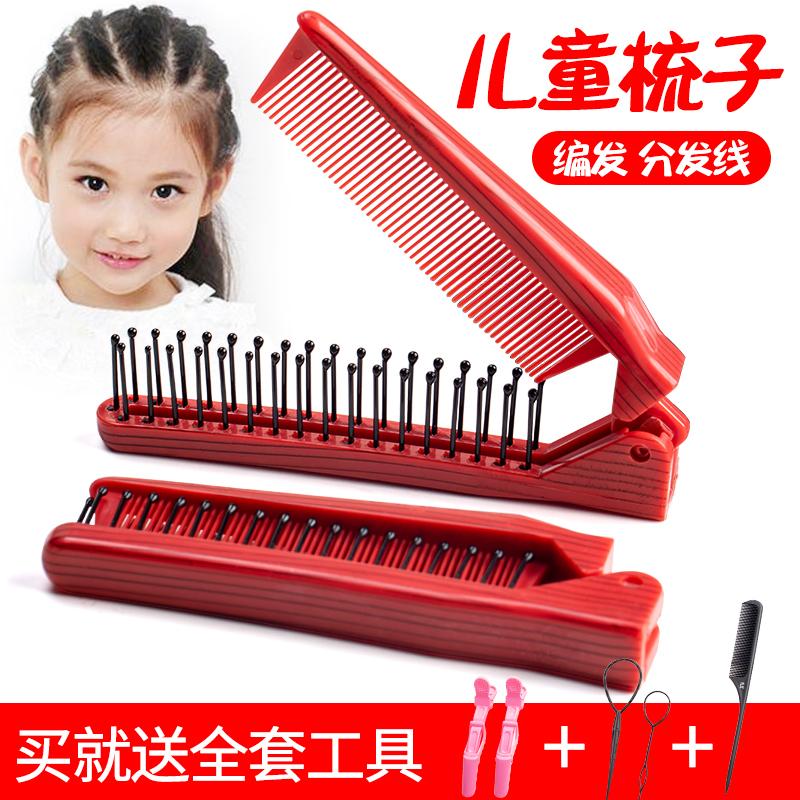 儿童折叠梳子宝宝女孩花样编发分发线专用小孩随身便携梳头发神器