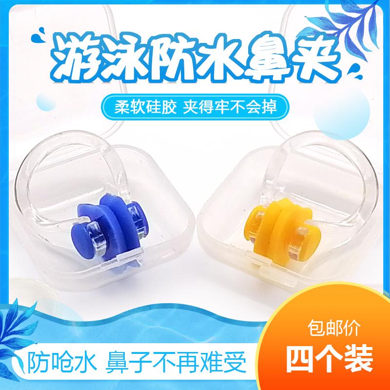 专业花样游泳鼻夹耳塞套装防呛水防鼻子进水夹子儿童洗澡成人男女
