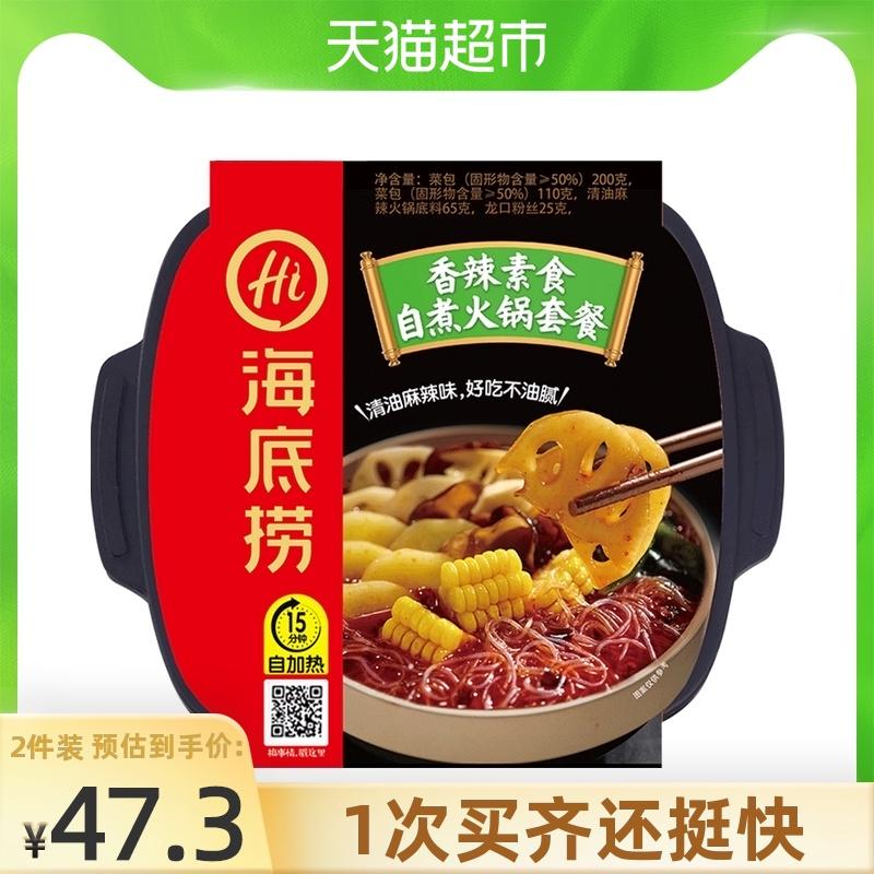 海底捞自热火锅香辣素食400g方便自煮火锅懒人即食小火锅网红食品