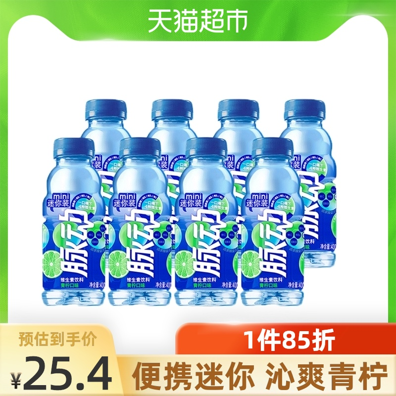脉动青柠口味迷你小瓶400ML*8瓶低糖维生素运动功能饮料便携